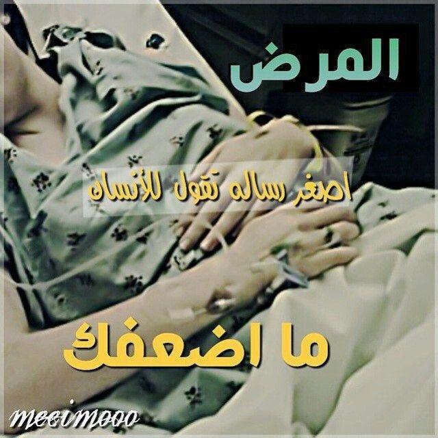 اللهم رب الناس أذهب الباس واشف كل مريض شفاء لا يغادر سقما آمين Movie Posters Movies Incoming Call Screenshot