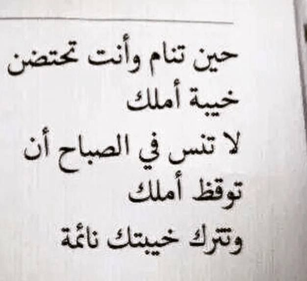 طيب واللي خيبة أمله ما تنام اصلا الحل يكمل نوم و يخليها يزيد Words Quotes Love Words Cool Words