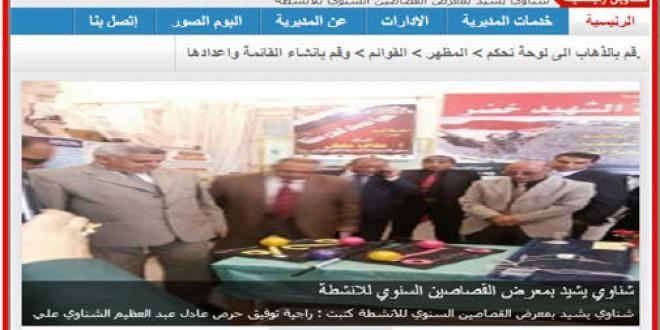 رابط نتيجة الشهادة الإعدادية محافظة الإسماعيلية برقم الجلوس نجوم مصرية Sis