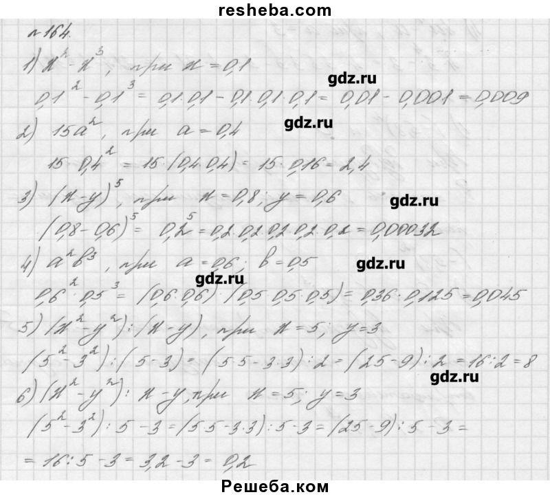 Resheba.ru по математике 7 класс
