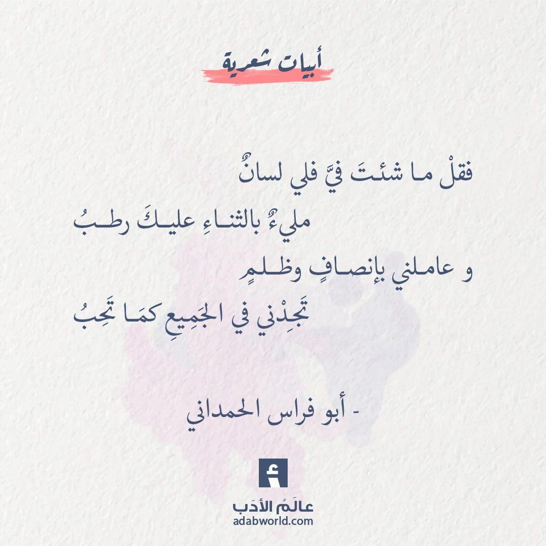 فقل ما شئت في أبو فراس الحمداني عالم الأدب Inspirational Quotes Arabic Quotes Quotations