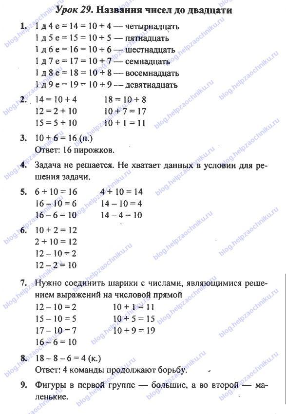 Готовые домашние задания по математике л.г.петерсона часть 4класс