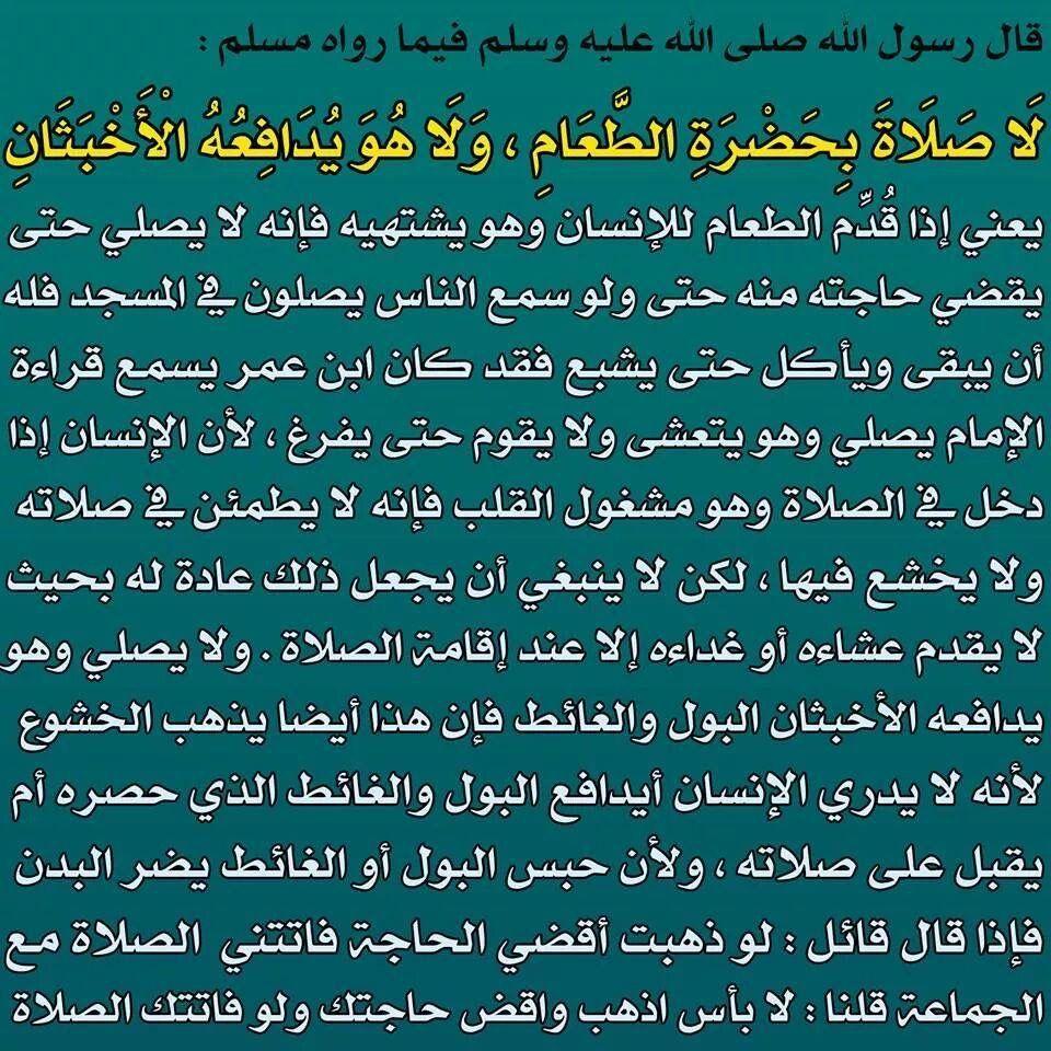 Pin By Khaled Bahnasawy On الصلاة خير موضوع Periodic Table Slg