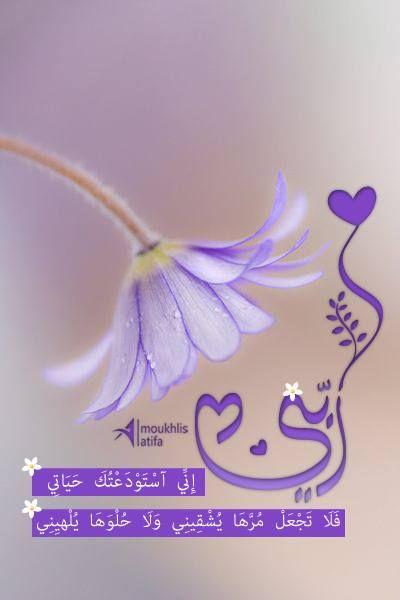 تصميم ربي اني استودعتك حياتي Islamic Images Quran Verses Islamic Pictures