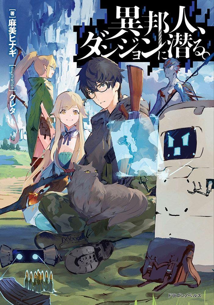 異邦人,潜入地下城迷宫 Dungeon ni, Light novel, Anime