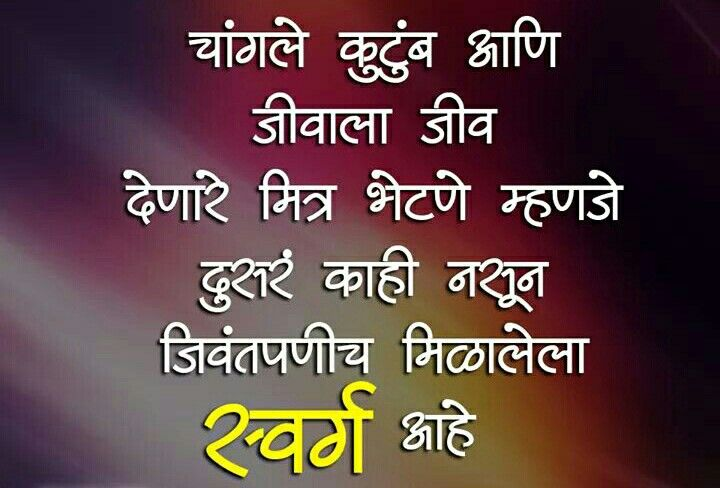 Friends Forever Quotations Marathi Quotes Quotes