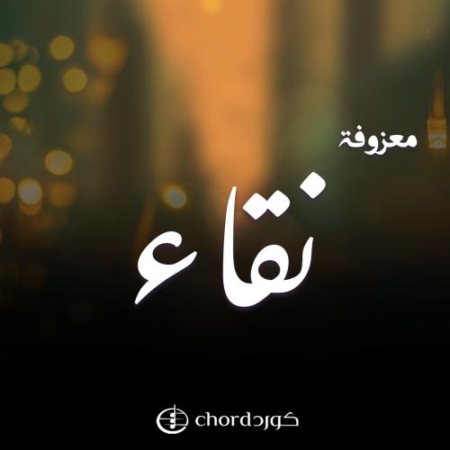 منتجات معروضة متجر كورد Arabic Calligraphy