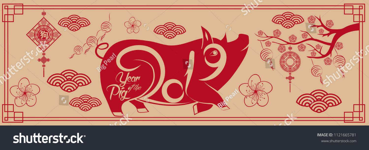 Happy New Year Pig 2019 Chinese New Year Greetings Year Of The