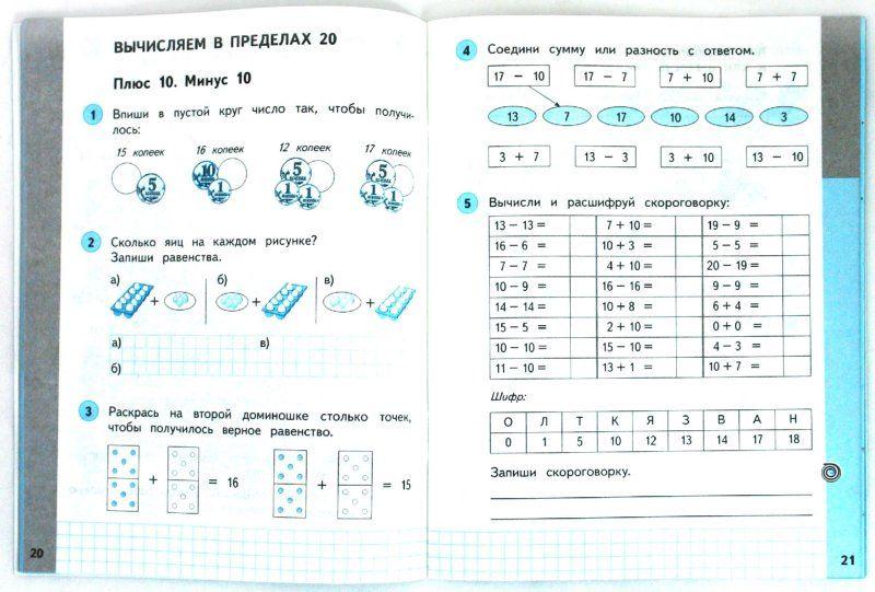 Рабочая программа по математике 1 класс демидова козлова тонких