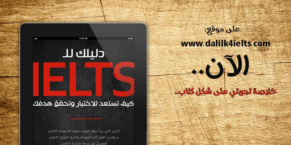 تم افتتاح كتاب دليلك للايلتس Ielts