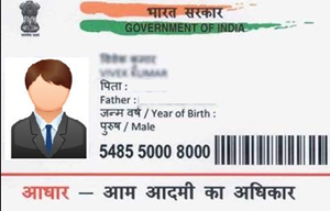How To Add Mobile Number in Aadhar Card Online Without OTP | Aadhar