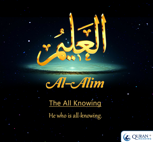 AlAlim The All knowing Islam facts, Quran, Beautiful