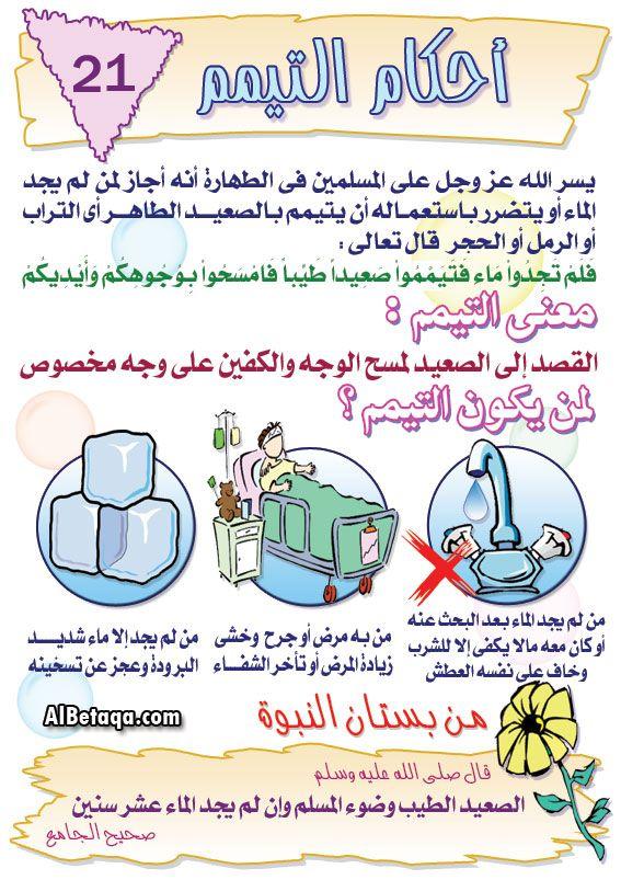 أحكام الوضوء بالصور للأطفال مملكة المعرفة Islam For Kids Islamic Kids Activities Islam Beliefs