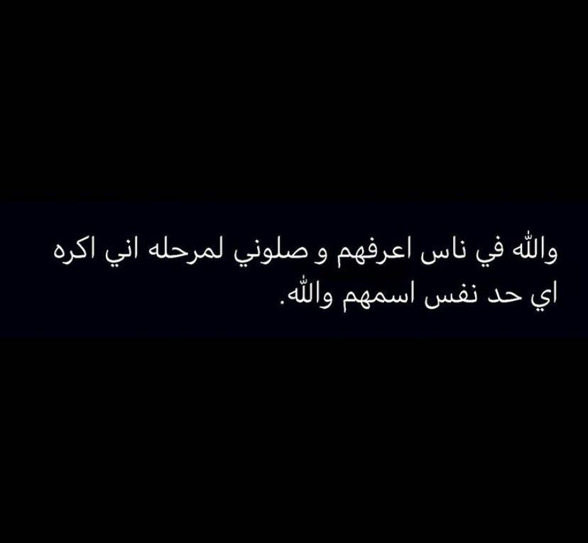 قد كرهتم شخص Funny Phrases Funny Arabic Quotes Best Friend Quotes