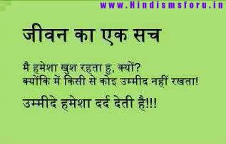 jeevan ka such in hindi , Awesome and true Heart touching lines in