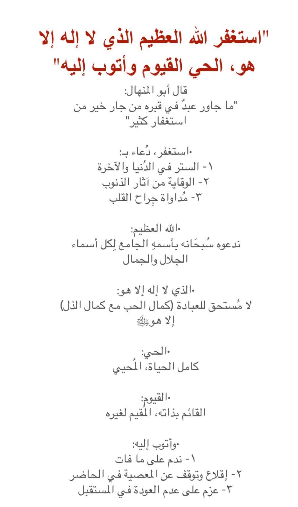 الاستغفار Arabic Quotes Islamic Art Ablis