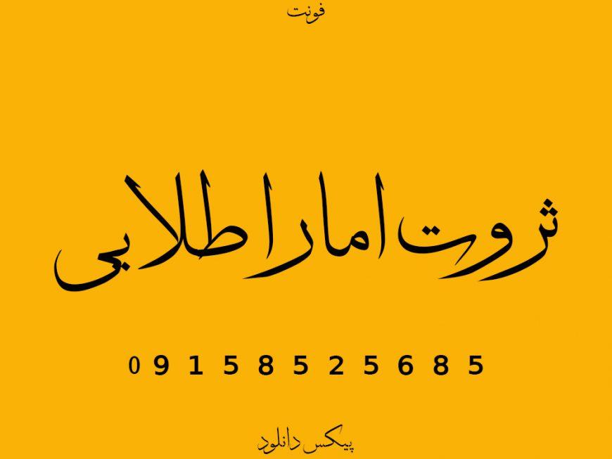 دانلود فونت ثلث طلایی Download Fonts Ttf Fonts