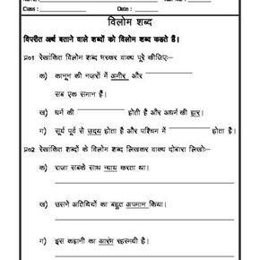 Hindi Grammar Opposite Words In Hindi 02 Hindi Pinterest