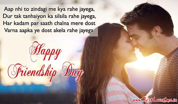 Friendship Day Shayari for Girlfriend & Boyfriend (With