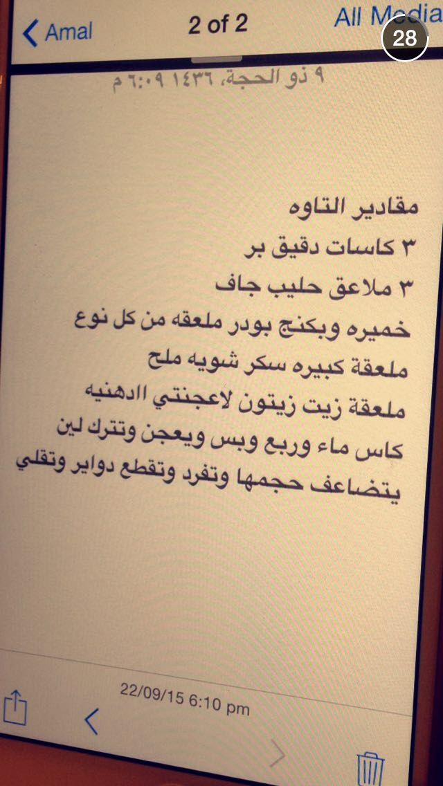 مقادير التاوه Dough Ingredients Arabic Food Cooking Recipes