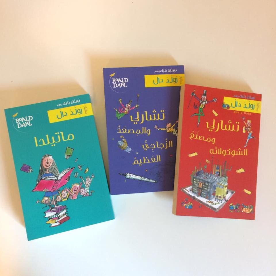 هل تعلمون أن ال ي و م هو يوم الكاتب الإنجليزي العالمي رولد دال سمير دار نشر هي أول دار تنشر أعمال رولد دال بالعربية قراءة هنيئة Book Cover Roald Dahl Books