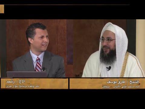 هل القرآن كلام الله مناظرة بين الشيخ طارق والأخ رشيد