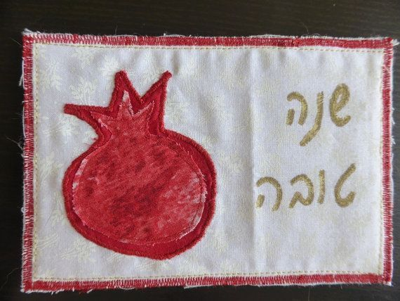 Quilted Shana Tova card Rosh Ha'Shana greeting by RoniGsQuiltings #shanatovacards Quilted Shana Tova card Rosh Ha'Shana greeting by RoniGsQuiltings #shanatovacards