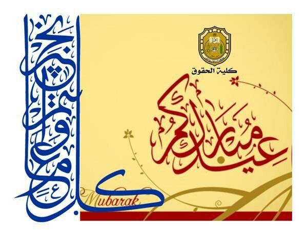 تهنئة بمناسبة عيد الفطر السعيد Art Calligraphy Arabic Calligraphy