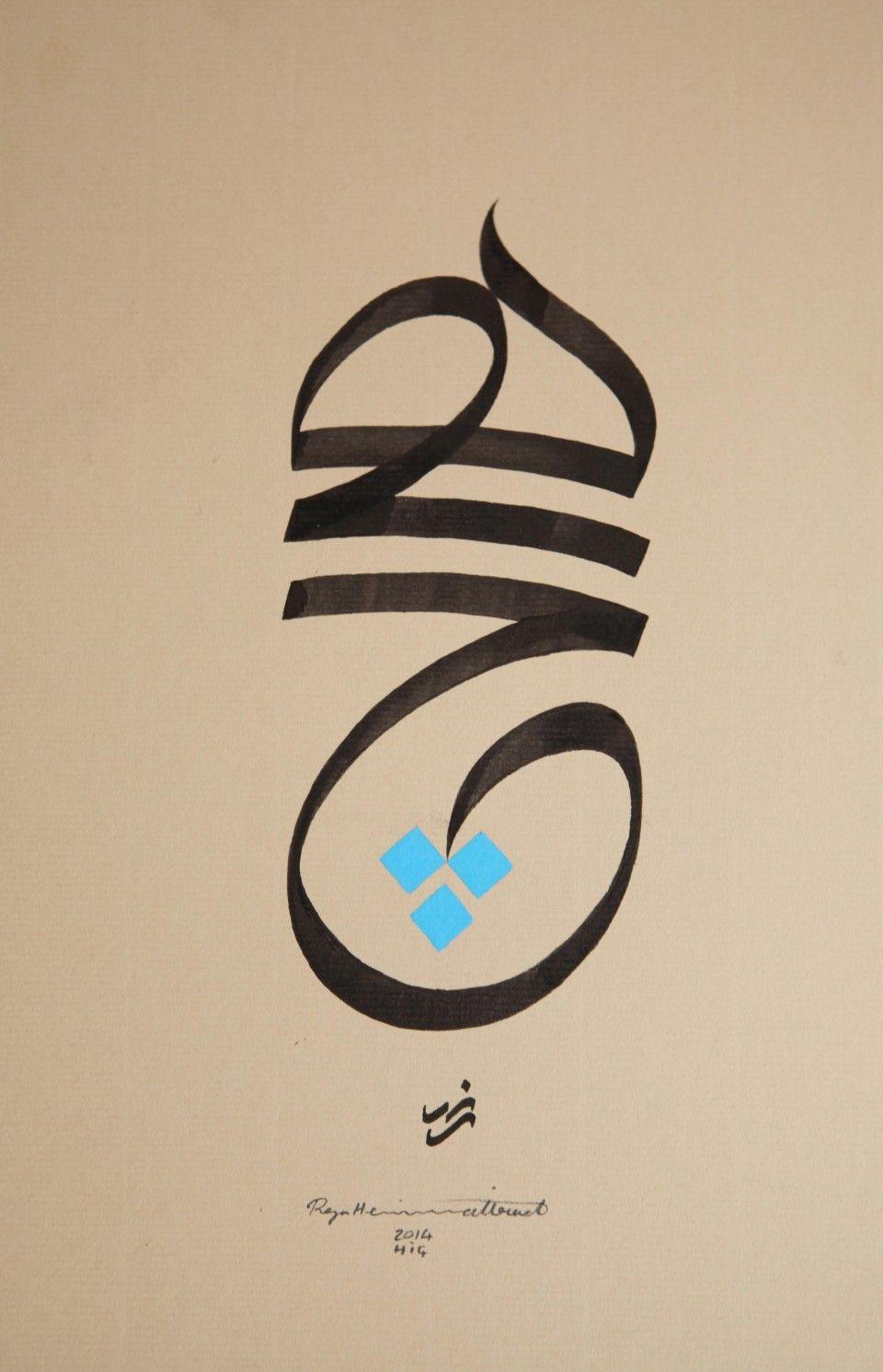 Reza Hemmatirad-Hiç #calligraphy