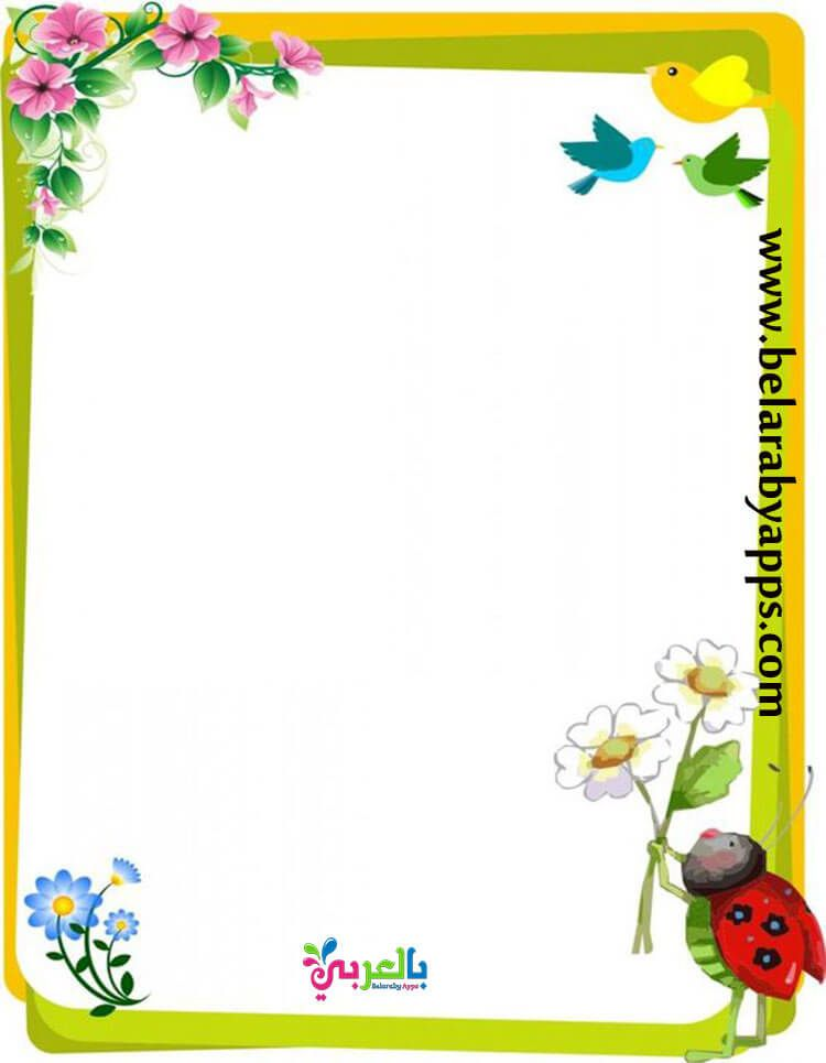 Free Printable Borders And Frames For Kids Frame Clipart بالعربي نتعلم Borders And Frames Printable Border Clip Art Borders