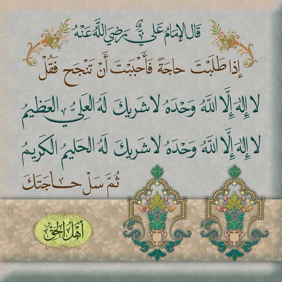 لا إله إلا الله وحده لا شريك له Islamic Art Calligraphy Islamic Calligraphy Calligraphy Art
