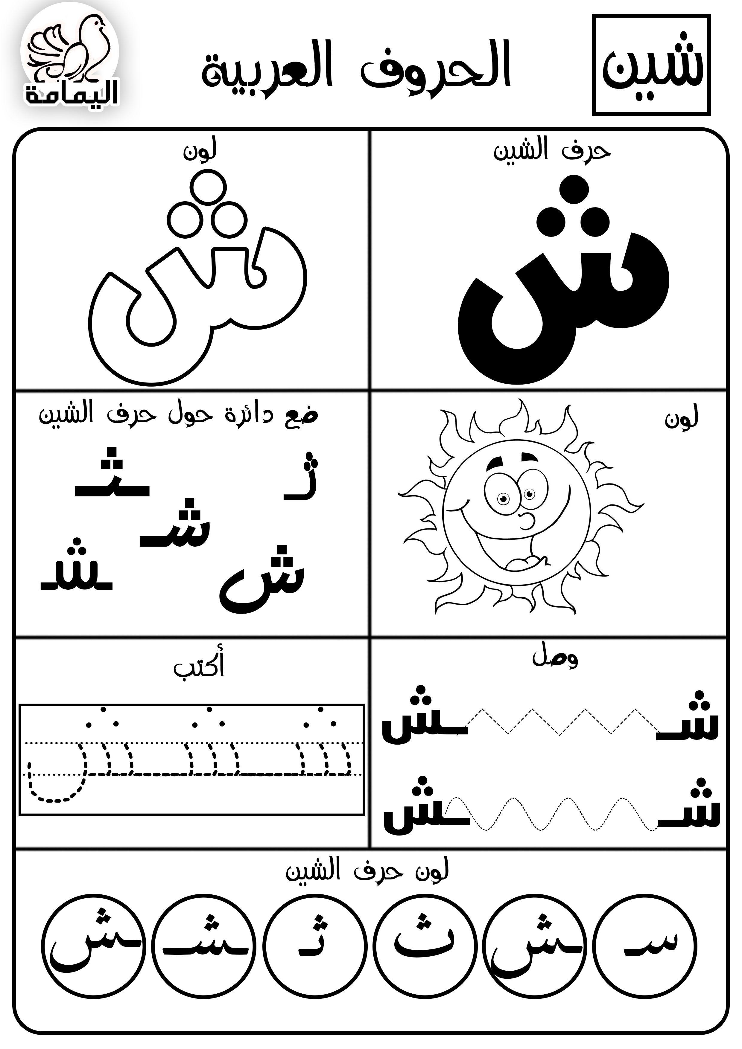Pin By On Arabic Alphabet