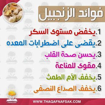 فوائد الزنجبيل Health Facts Food Ginger Benefits Health Diet