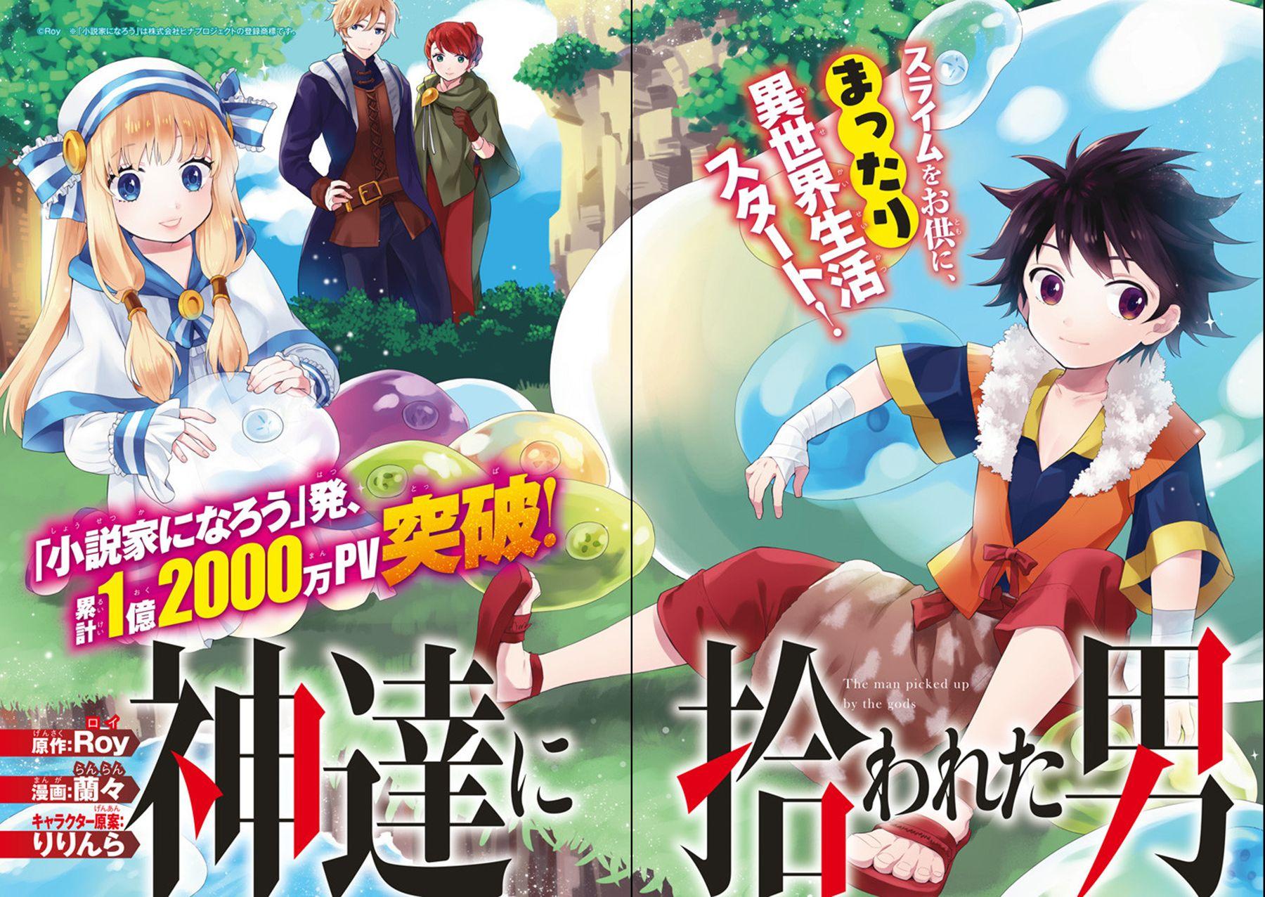 Kamitachi ni Hirowareta Otoko chapter 1 page 3 - Mangakakalot com