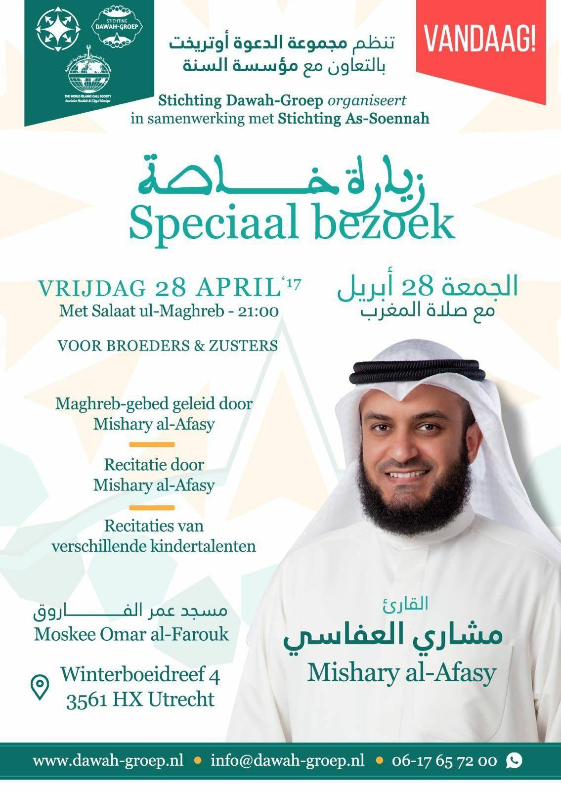 تغطية زيارة خاصة و صلاة المغرب للشيخ مشاري راشد العفاسي بمسجد عمر الفاروق مدينة أترخت هولندا يوم الجمعة 28 X2f 4 X2f 2017 خلال Omar Movie Posters Movies