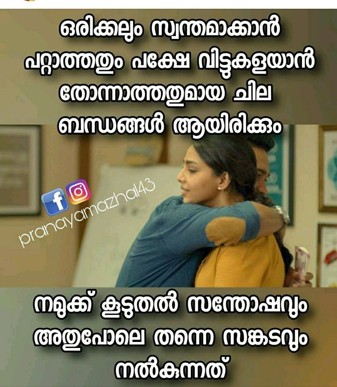 Pin By Free Soulz On Malayalam Quote Boxing Quotes Life Quotes Friends Quotes