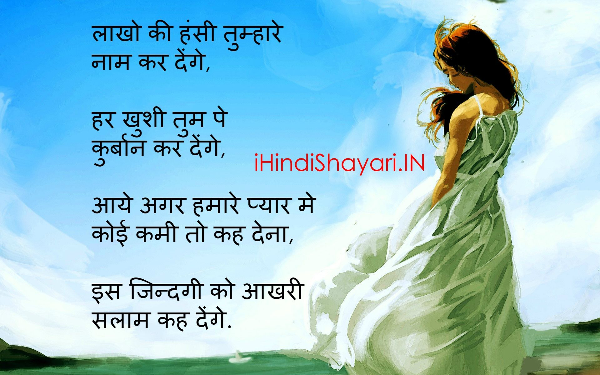 Wallpaper download love sad - Sad Love Shayari Images Download Hindi Love Shayari Wallpaper Download Sad Shayari In Hindi