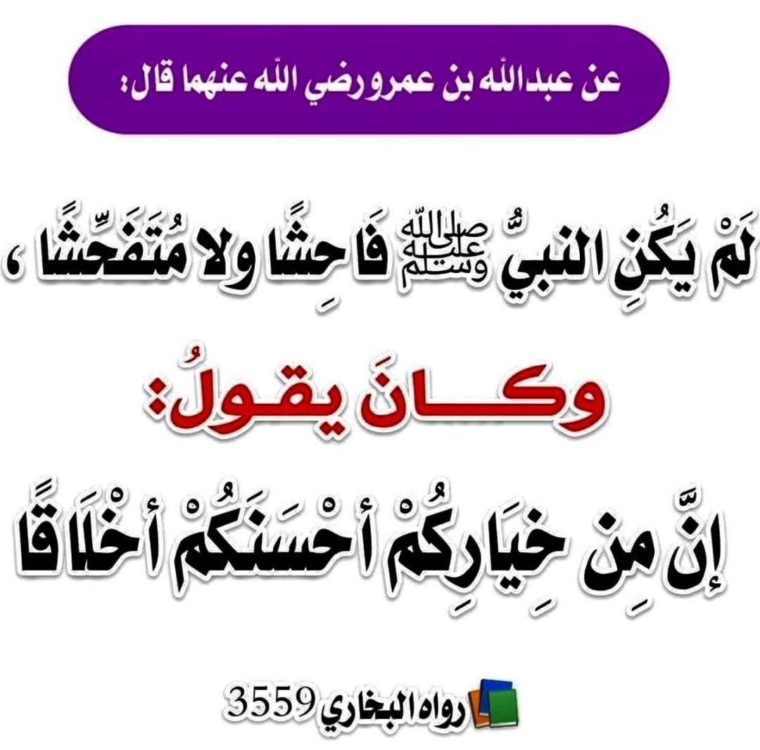 Pin By عبق الورد On أحاديث نبوية ١ Salaah Islam Hadeeth