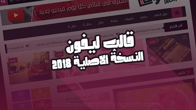 قوالب ليفون النسخة الاصلية 3 4 المدفوعة مجانا بدون تفعيل و بدون حقوق قالب مجلد عربي متجاوب Levon Blogger Templa Blogger Templates Need Money Desktop Tool