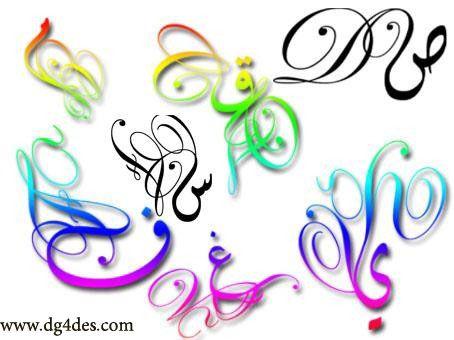 الحروف العربية مزخرفة بحث Google Light Letters Arabic Calligraphy Calligraphy