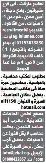 وظائف خاليه وسيط القاهرة موقع عرب بريك Cairo Job 1 Math