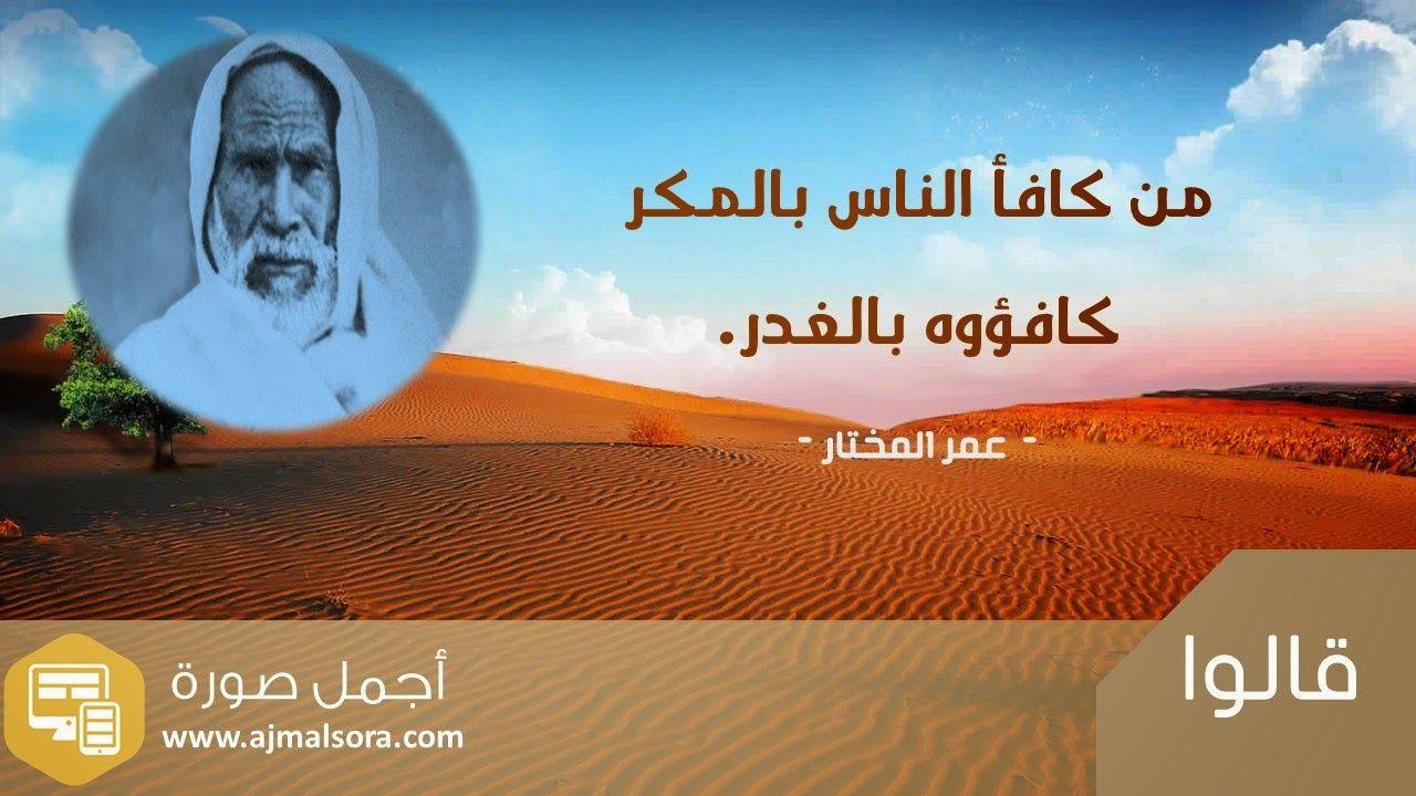 أجمل أقوال عمر المختار شيخ المجاهدين Omar Lol Movie Posters