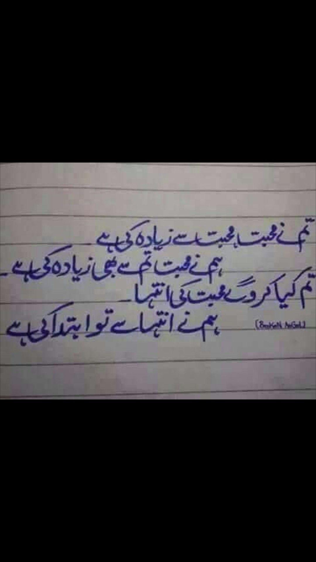 And U Left Him Urdu Poetry Romantic Poetry Quotes In Urdu Urdu Funny Poetry