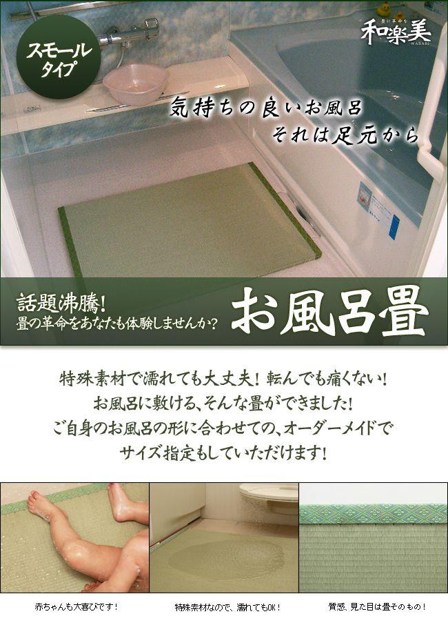 楽天市場 お風呂畳 スモールサイズ 縦60cm 横80cm 送料無料 お