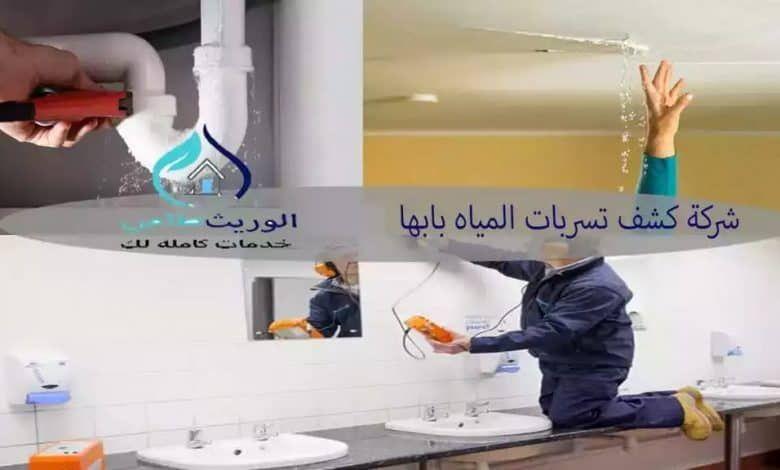 شركة كشف تسربات المياه بابها Home Decor Decals Home Decor Decor