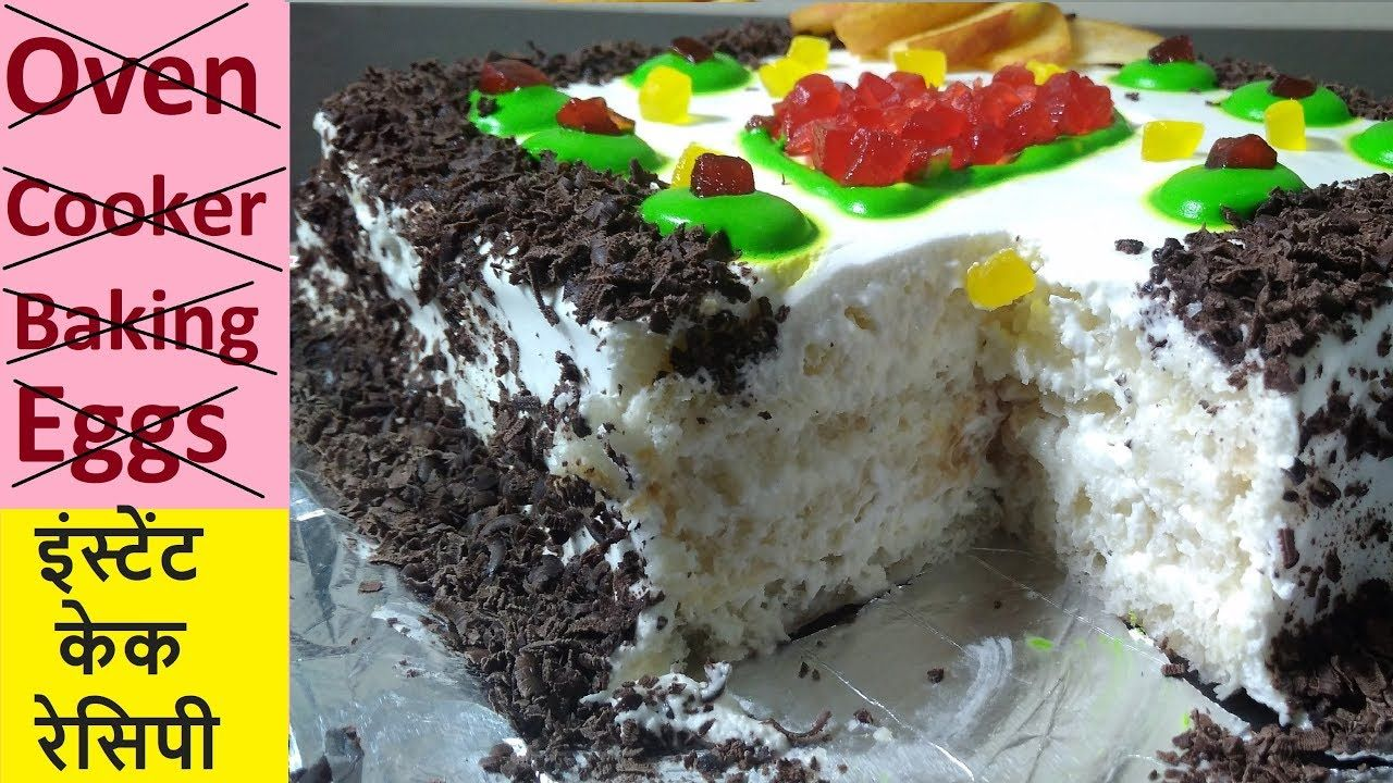 Instant Cake Recipe In Hindi Quick Easy Recipe Of Cake How To