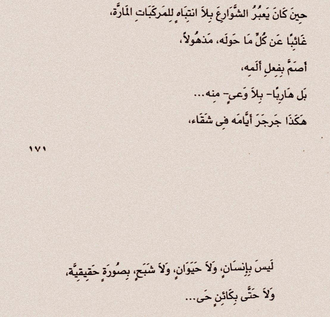 الغج ر وأعمال أ خرى ألكسندر بوشكين Love Smile Quotes Quran Quotes Short Inspirational Quotes