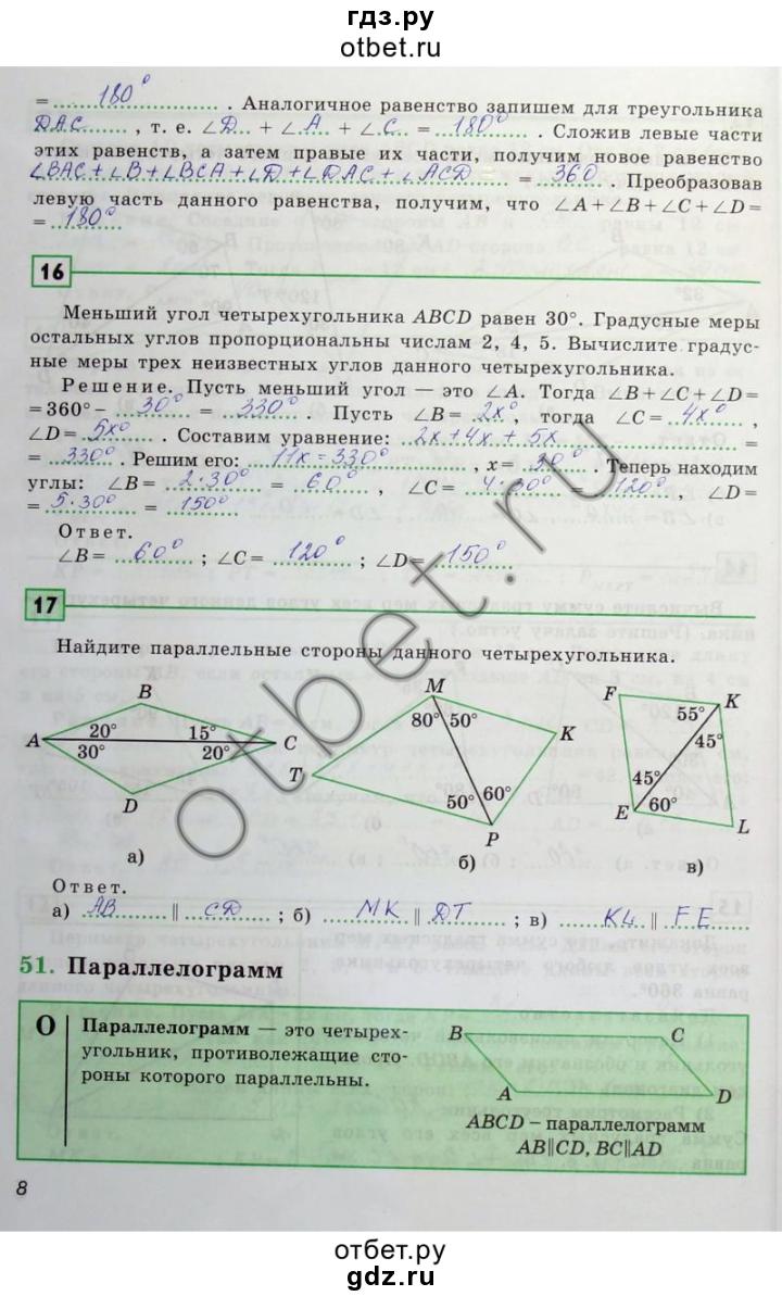 Гдз по биологии за класс авторы в.м.константинов в.г.бабенко в.с.кучменко