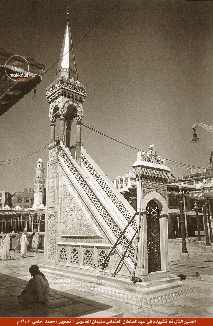 Phenomenal The Old Minbar Of Masjid Al Haram Mosque Islamic Sites Evergreenethics Interior Chair Design Evergreenethicsorg