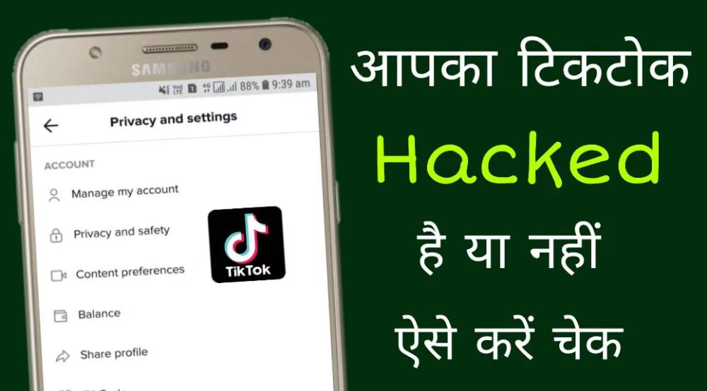 Tiktok Account Hack Hai Ya Nahi Kaise Check Kare Check If Your Tiktok Hacked Or Not Accounting Hacks Kare